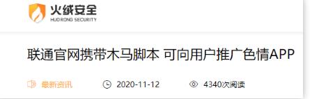 中国联通官网竟然向用户推广色情APP?