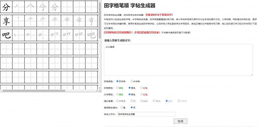 在线田字格笔顺字帖生成器,小孩子笔画练字字帖制作