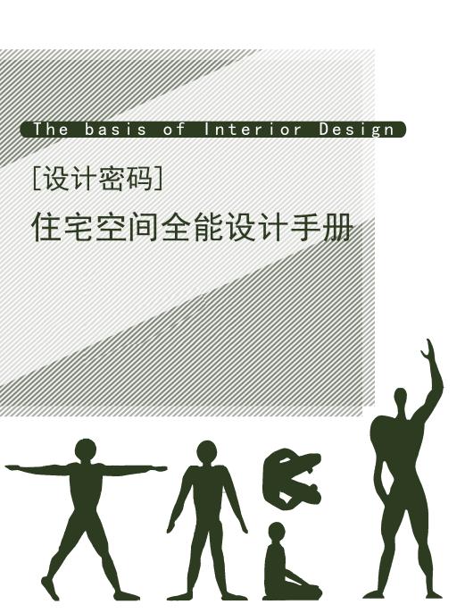室内设计之住宅空间全能设计攻略,PDF+图片