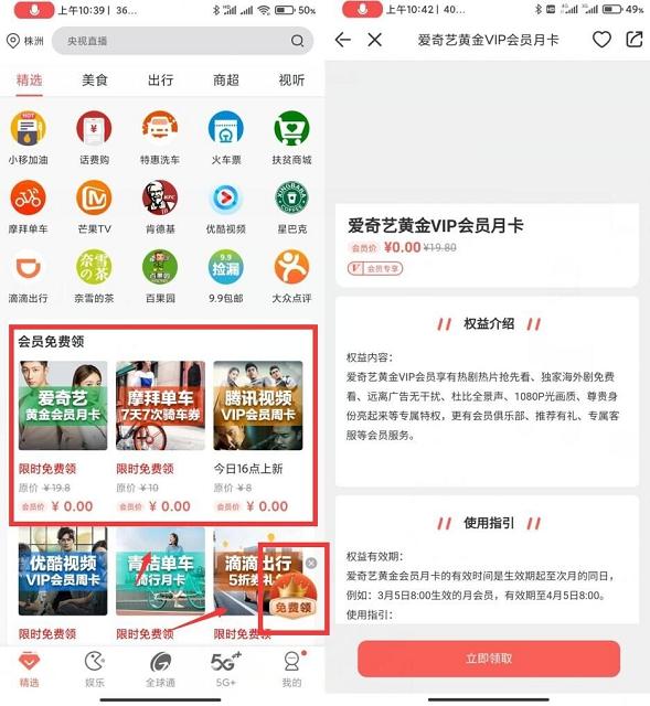 下载和生活app,免费领取爱奇艺月卡和腾讯视频周卡