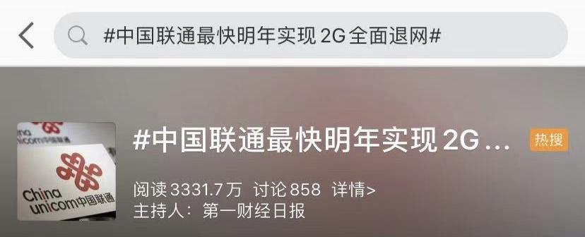 中国联通最快明年实现2G全面退网,2G网络要退休了