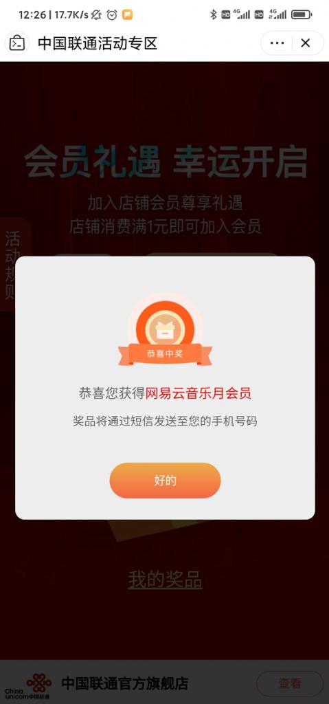"""淘宝关注""""中国联通官方旗舰店""""免费抽网易云音乐月卡特权"""