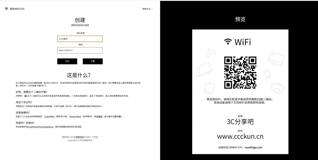 在线生成WIFI二维码A4小卡片网站