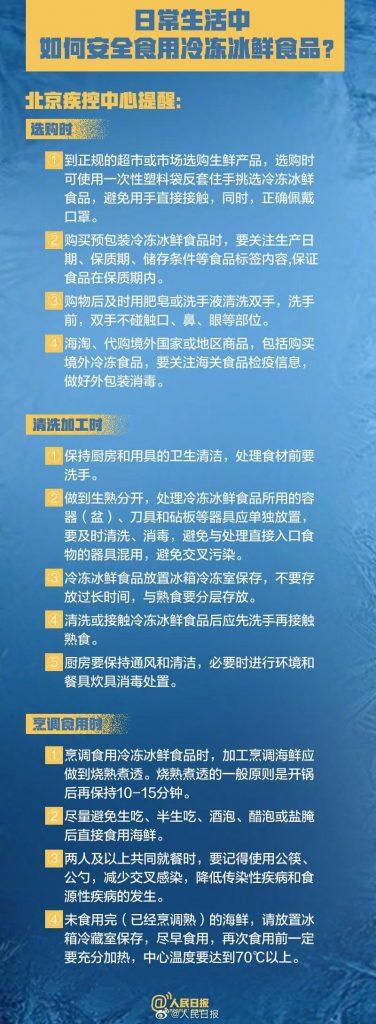 日常生活中,如何安全使用冷冻冰鲜食品?