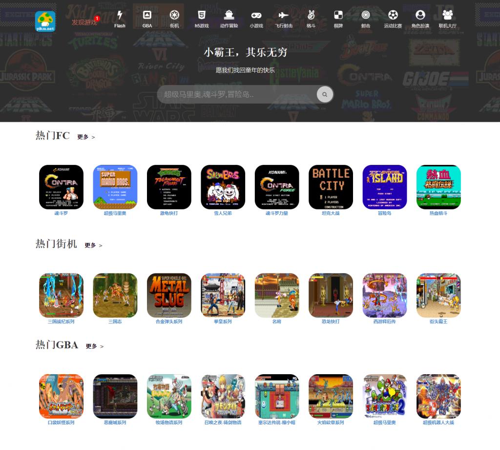 在线玩小霸王,红白机街机等童年小游戏的网站