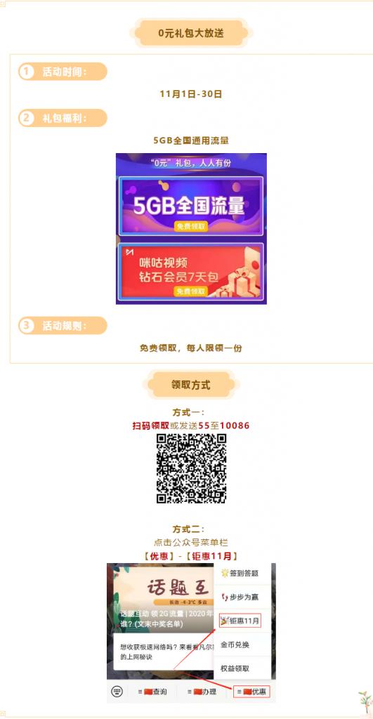 中国移动免费领取5GB全国通用流量