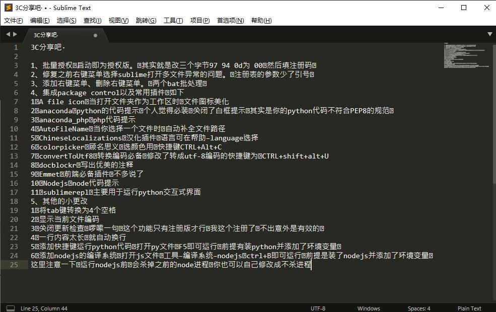 最新Sublime Text 3.2.2中文绿色版附插件