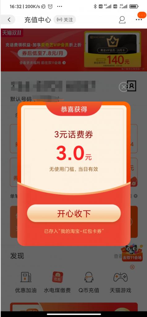 手机淘宝app充值中心免费领取3元话费券