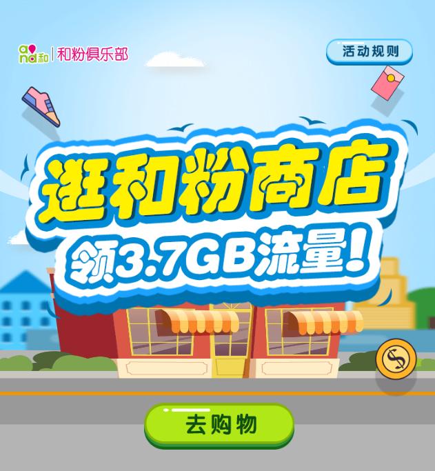 移动和粉俱乐部玩游戏领3.7GB流量