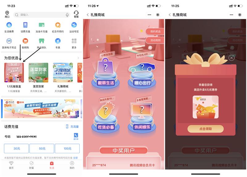 中国银行1.1元买盲盒抽腾讯视频美团外卖券等特权