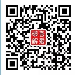 吾爱破解论坛2020年11月11日光棍节开放注册