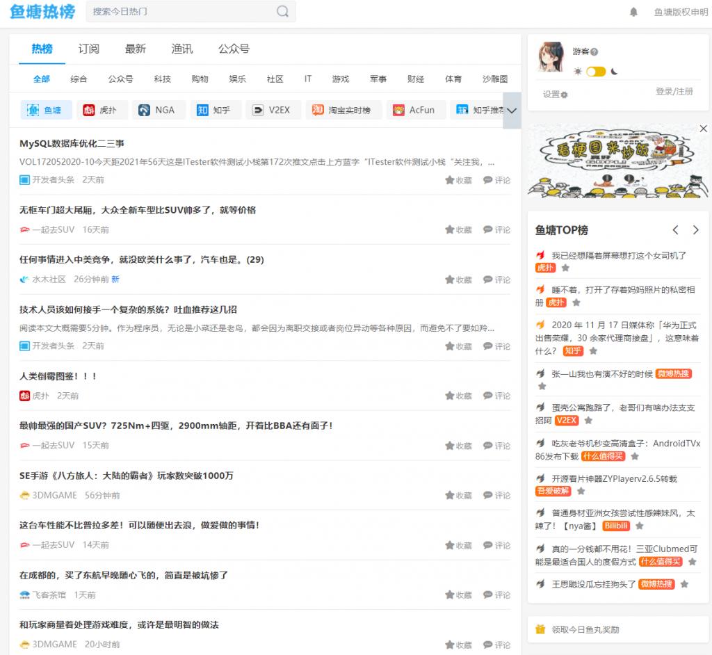 """""""鱼塘热榜""""又一个上班摸鱼的网站,全平台热门资讯汇总"""