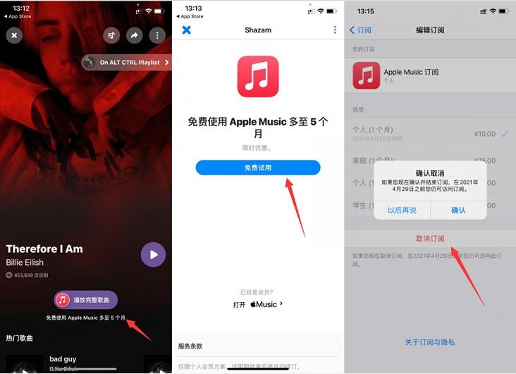 苹果用户Shazam免费领取1-5个月音乐会员