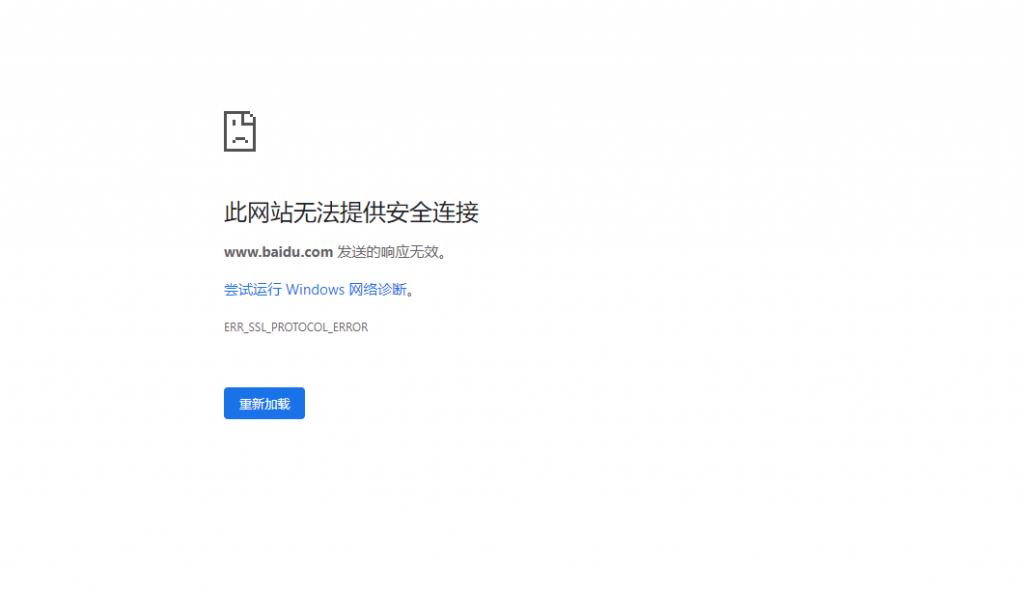 百度网站无法打开:此网站无法提供安全连接
