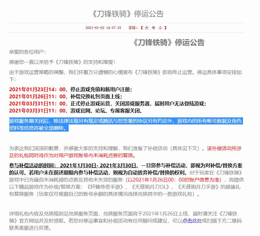 腾讯冷战类游戏刀锋铁骑宣布停运公告