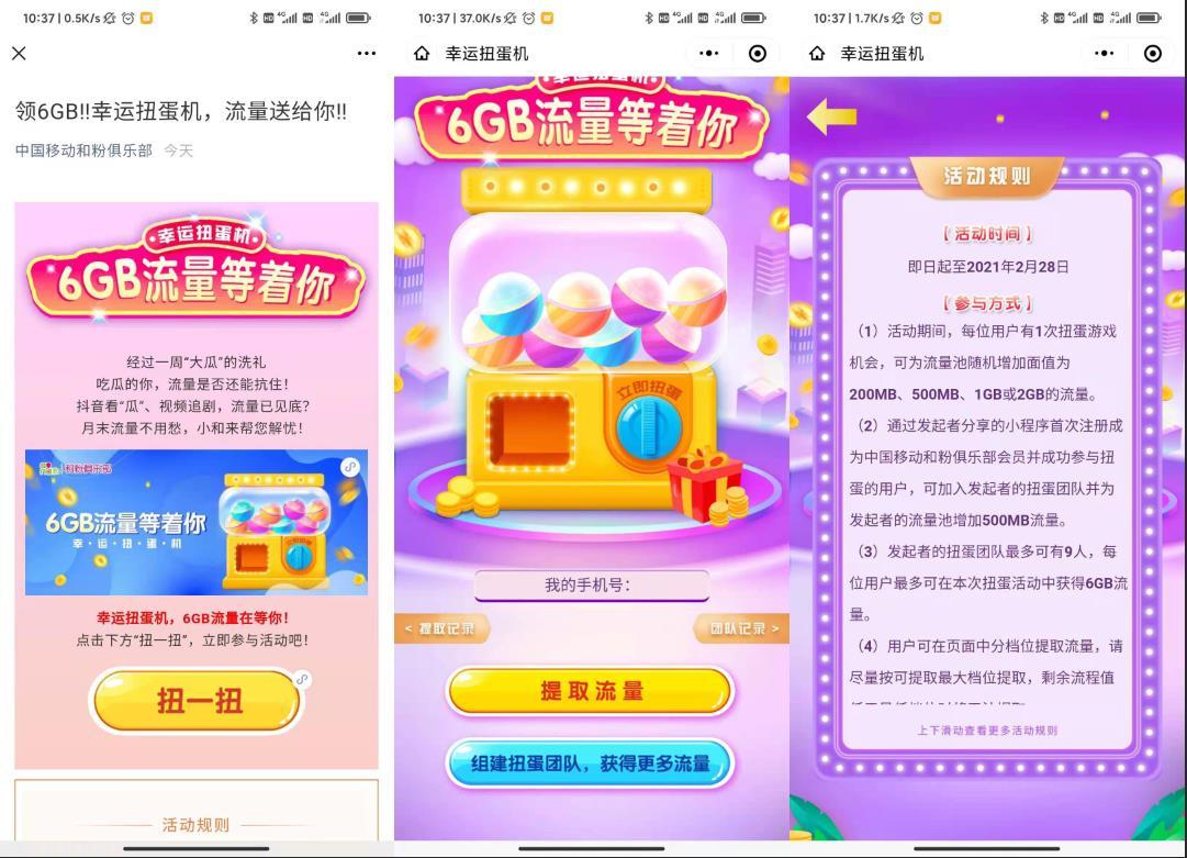中国移动和粉俱乐部:最新一期领200M-6GB流量活动