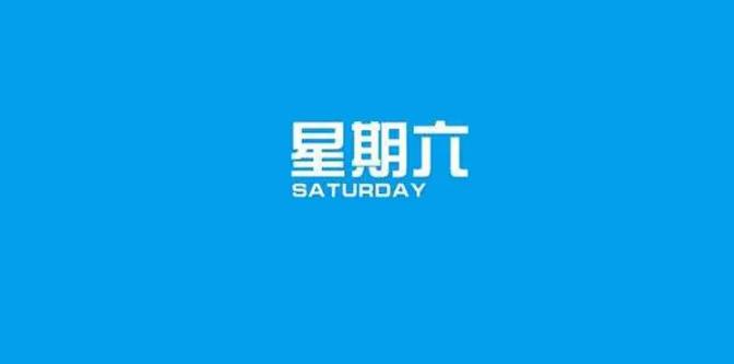 2021年4月24日微语简报:中文九级来了!国家语委将中文水平分三等九级