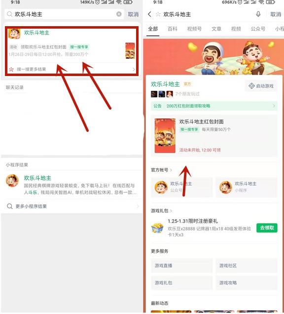 微信红包封面免费领取:欢乐斗地主微信红包封面,限量50万份