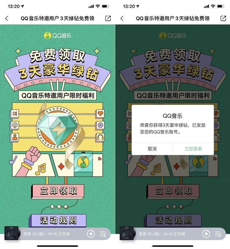 QQ音乐特邀用户免费领3天绿钻,秒到账