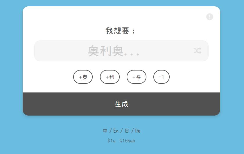 OREOOO - 一个奥利奥定制版生成的网站