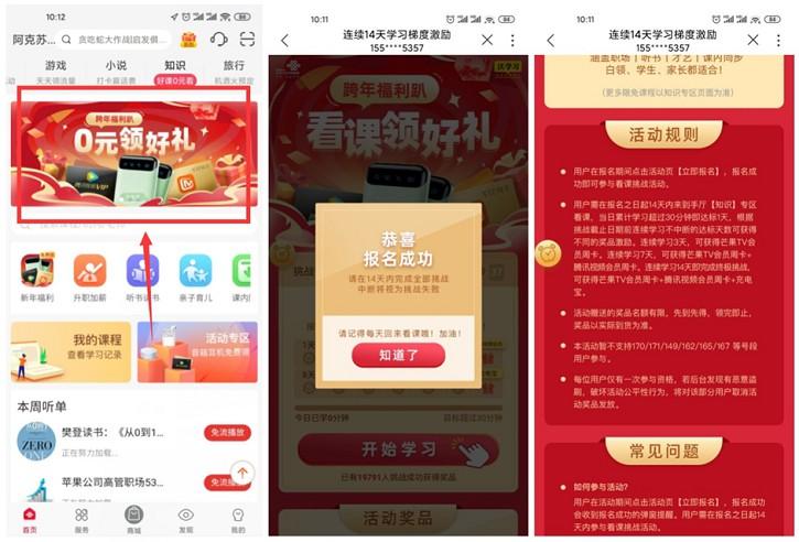 中国联通沃学习签到可免费领取腾讯视频周卡特权