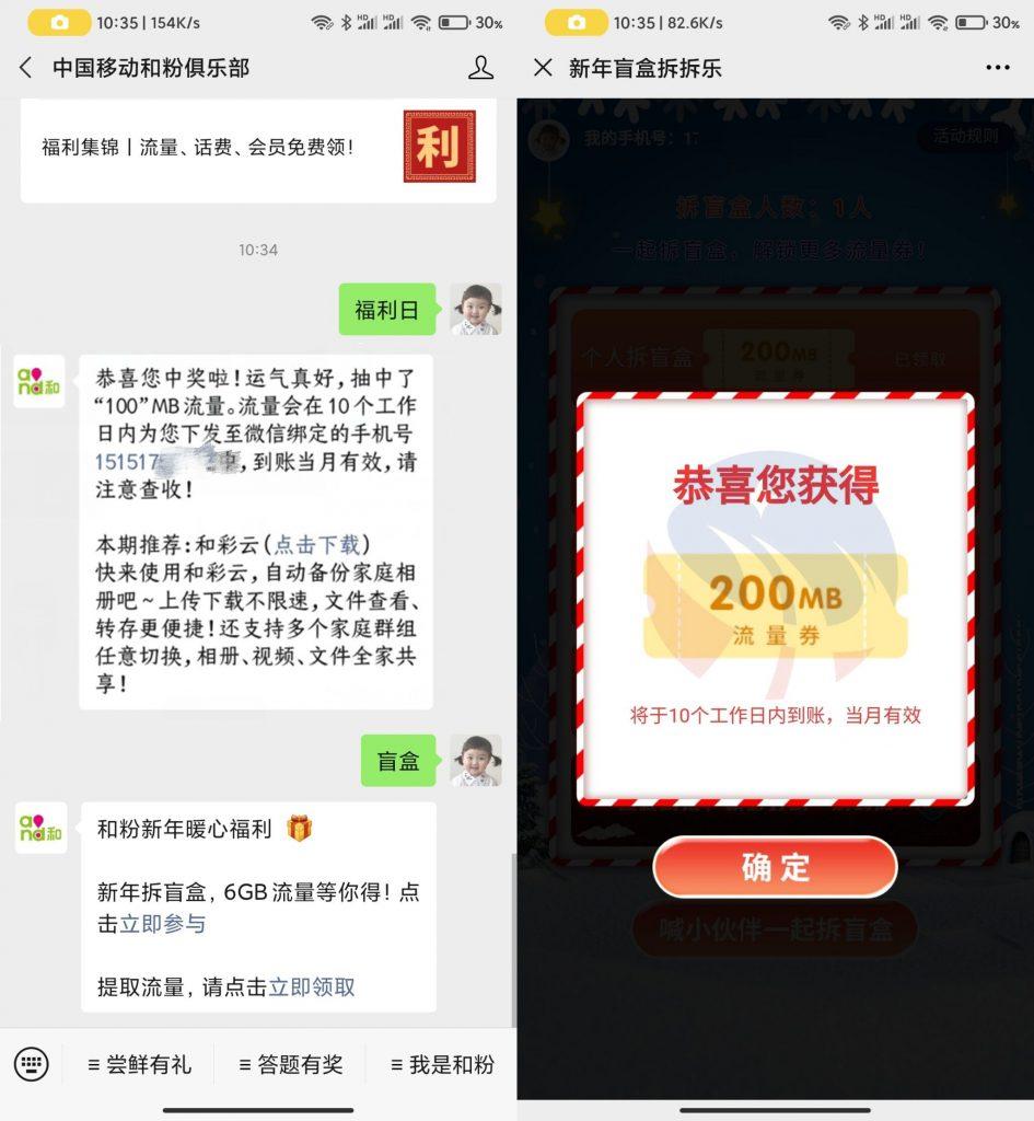 中国移动和粉俱乐部新年拆盲盒得6G流量