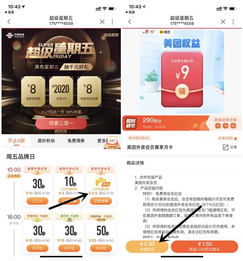 中国联通用户超级星期五1分钱买美团外卖会员月卡