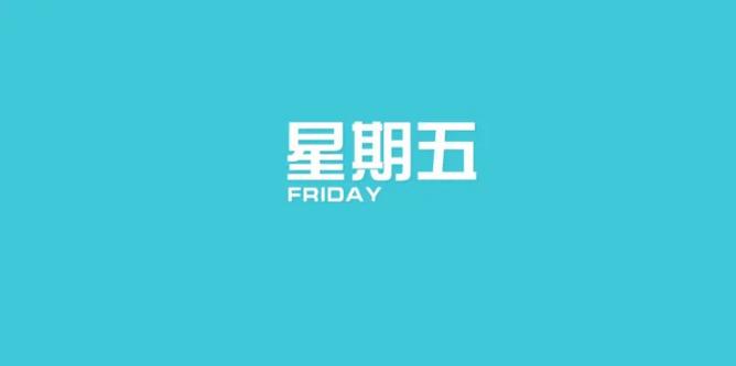 2021年4月30日微语简报:北京广电局:已启动郑爽偷逃税问题调查程序,约谈涉事企业负责人