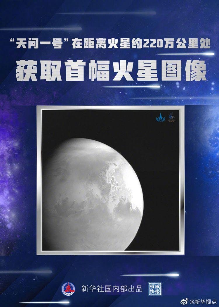 """""""天问一号""""传回首幅火星图像 完成第四次轨道中途修正"""