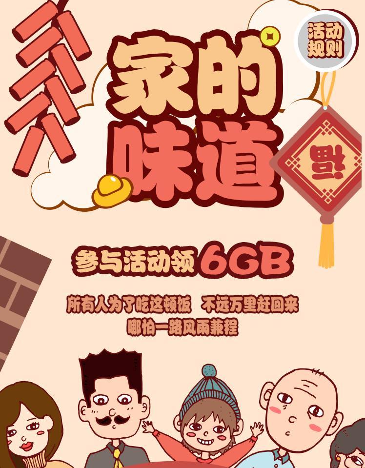 中国移动和粉俱乐部:做年夜饭,免费领取200M-6GB流量