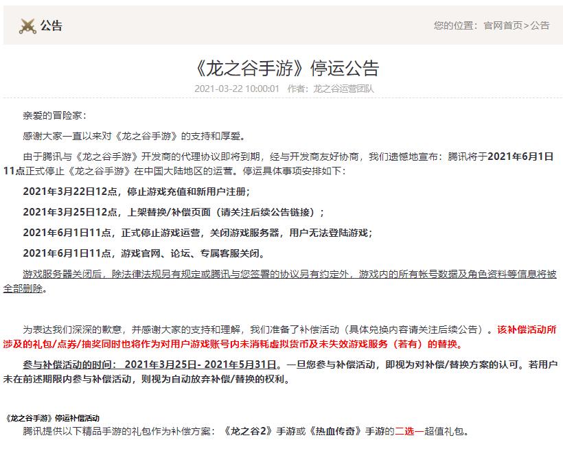 腾讯《龙之谷手游》发布停止运营公告,让人唏嘘不已
