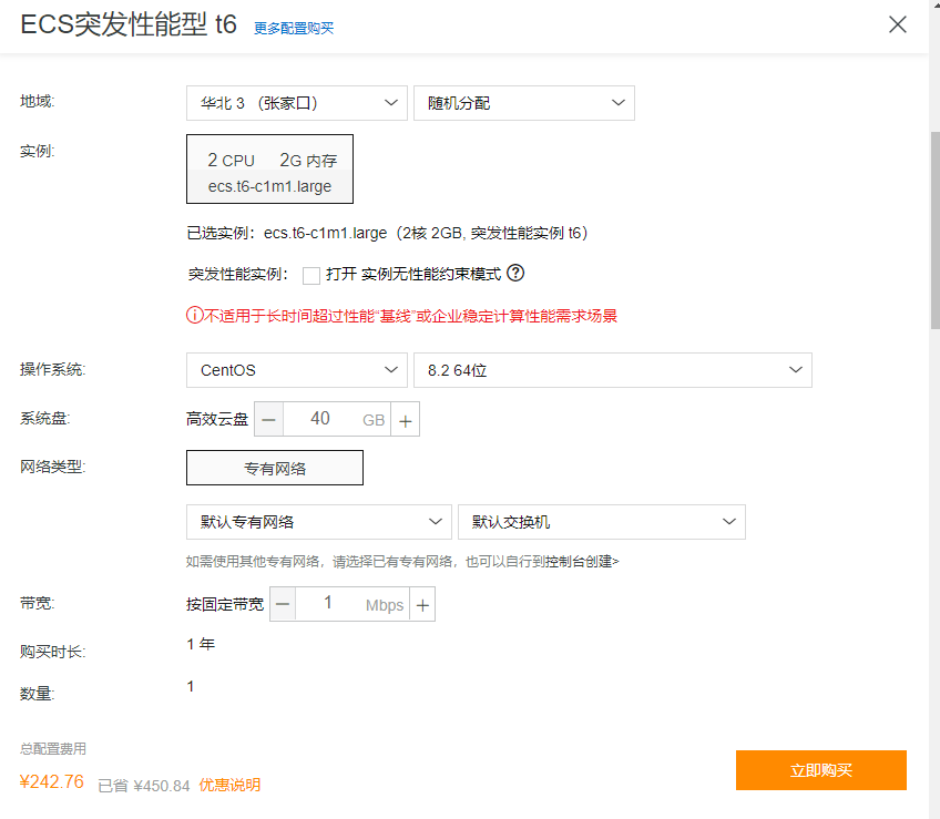 阿里云新人低至69.98购买一年服务器,老用户246一年
