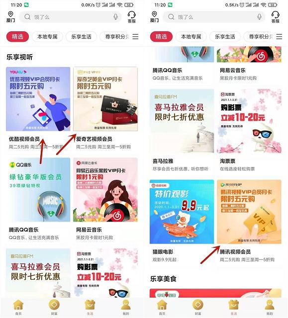 中国银行,5元购买各大影视平台会员月卡