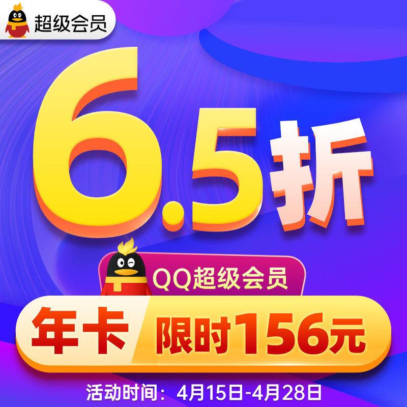 QQ超级会员156元/豪华黄钻117元/会员黄钻78元