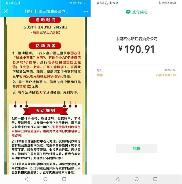 微信绑定工商银行充值油卡满200减9元,限定名额