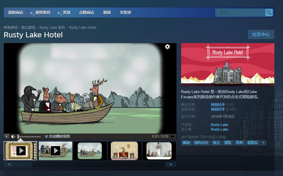 Steam喜加一:《锈湖餐馆》解谜游戏 Rusty Lake Hotel