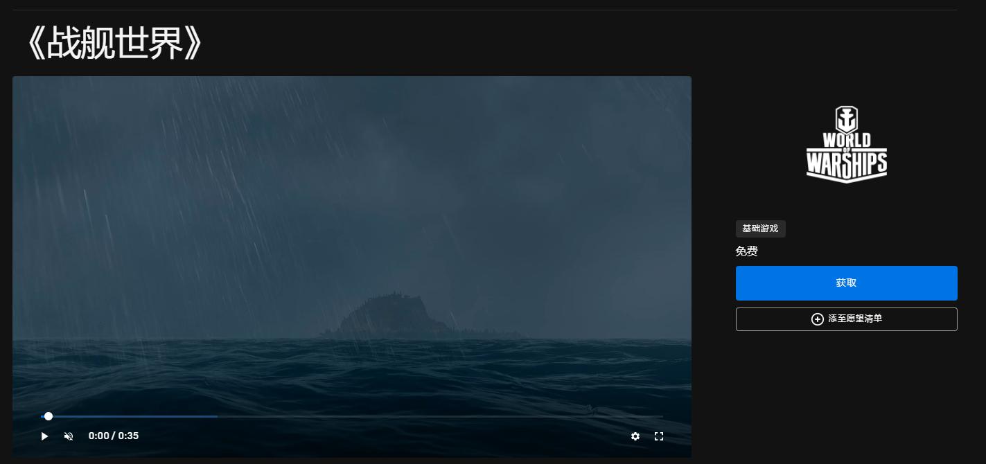 Epic免费领取游戏:《松鼠世界》《战舰世界》