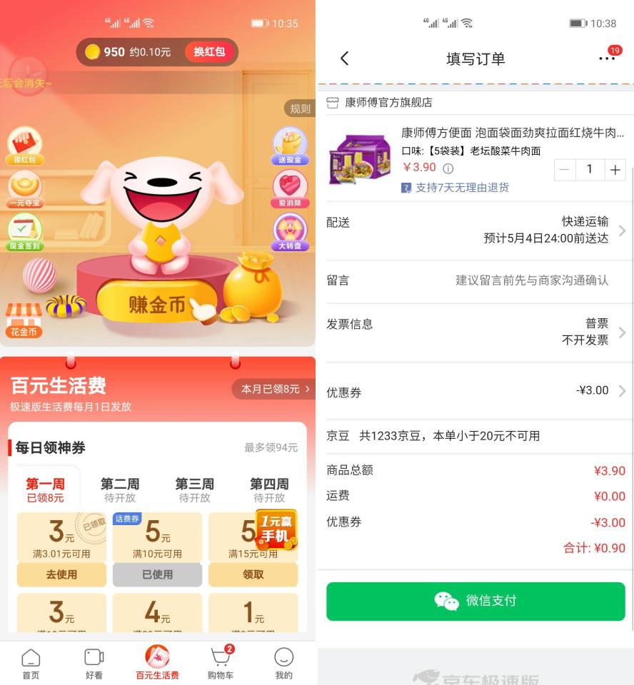 京东极速版0.9元买5包康师傅老坛酸菜牛肉面