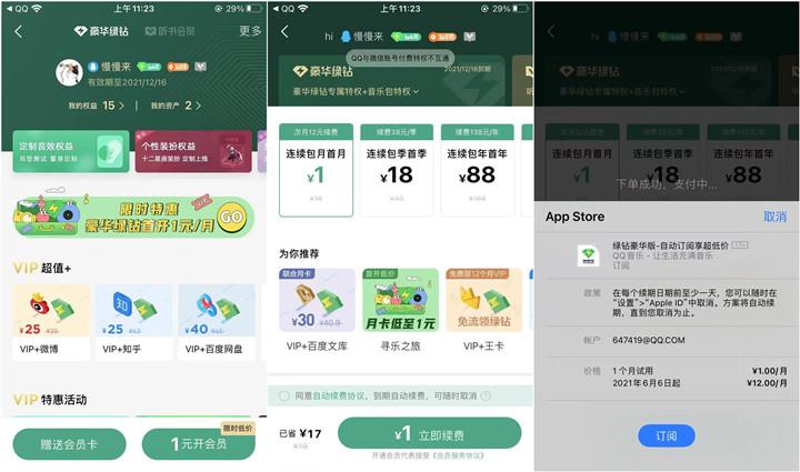 苹果用户无限1元购买QQ音乐豪华绿钻教程分享